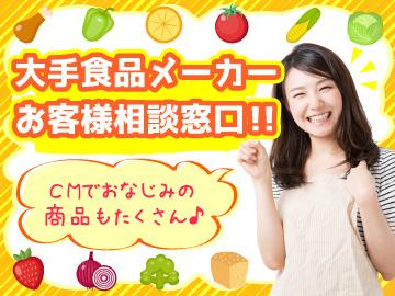 株式会社ベルシステム24 スタボ京橋/003-60375のアルバイト情報