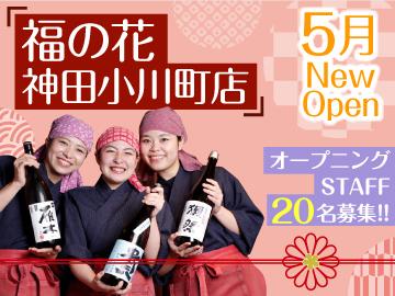 地酒・地鶏・瓦そば 福の花 神田小川町店のアルバイト情報