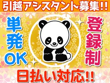 株式会社サカイ引越センター パンダワーク梅田・三宮のアルバイト情報