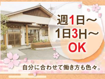 日本料理 花膳のアルバイト情報