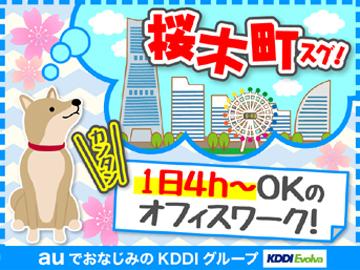 桜木町でオフィスワークデビュー★週3日〜・1日4h〜OK!