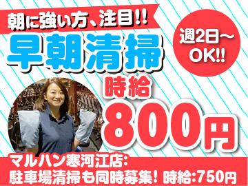 株式会社エムエムインターナショナル (1)宮町店(2)寒河江店のアルバイト情報