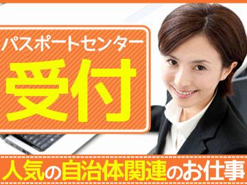 株式会社アイヴィジット/1611000059のアルバイト情報