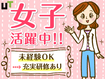 UTエイム株式会社【広告No.T000362】のアルバイト情報