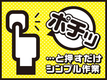 UTエイム株式会社【広告No.T000360】のアルバイト情報