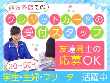 【シフトは希望が叶う☆】気軽に週1〜未経験から始めるカード受付staff!時間帯×勤務地=多数!