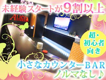 Girl's bar   アリスシンドロームのアルバイト情報