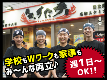 伝説のすた丼屋 [1]渋谷店[2]渋谷宇田川町店のアルバイト情報