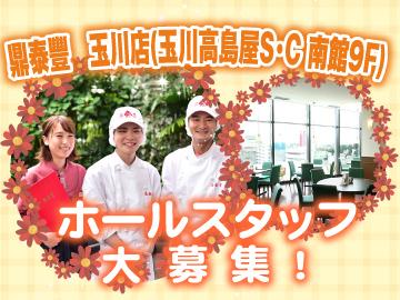 鼎泰豐 玉川店 (株)R・T・Cのアルバイト情報