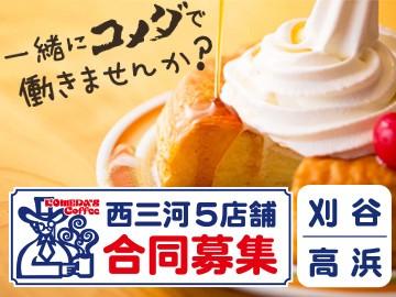 株式会社和泉屋 コメダ珈琲店 5店舗合同募集のアルバイト情報