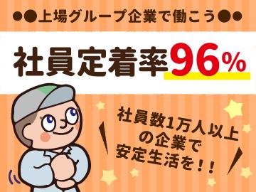 UTエイム株式会社【広告No.T000358】のアルバイト情報