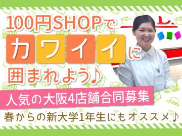 (株)ベルーフ ■ 大阪エリア4店舗募 ■のアルバイト情報