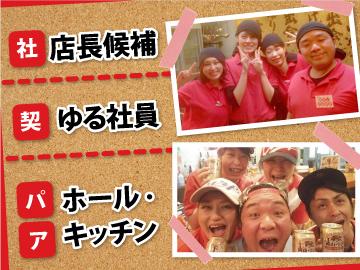 ヘルシーフードカンパニー(有)大国ホルモン 袋町店のアルバイト情報