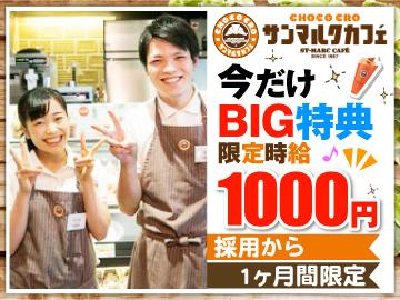 サンマルクカフェ 京都市内7店舗合同募集のアルバイト情報