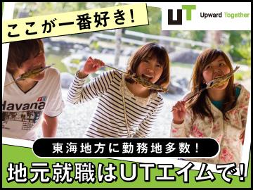 UTエイム株式会社【広告No.T000363】のアルバイト情報