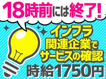 ★残業ほぼなし★大手のサービス確認のオシゴト!!