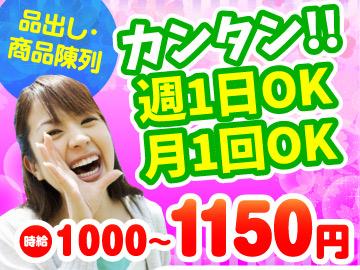 株式会社宝永エコナのアルバイト情報