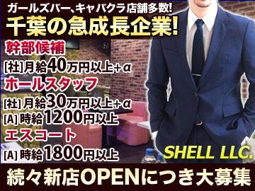 SHELL LLC. ラピュタグループのアルバイト情報
