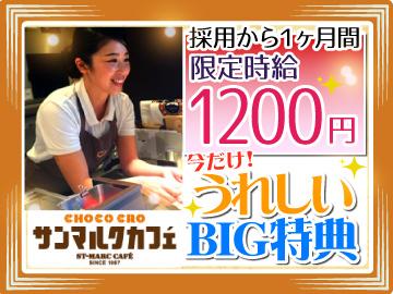 サンマルクカフェ 横浜駅周辺店のアルバイト情報