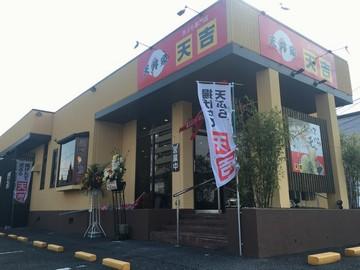 (1)天丼家 天吉 上中野店  (2)下記のアルバイト情報