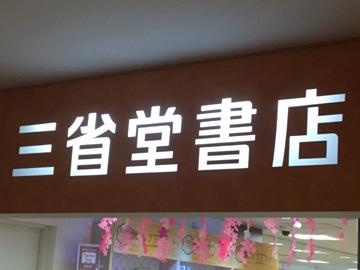 三省堂書店 京都駅店のアルバイト情報