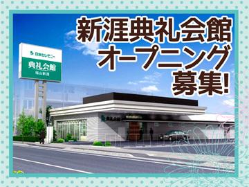 典礼会館(新涯・三原・福山・尾道) オープニング求人のアルバイト情報