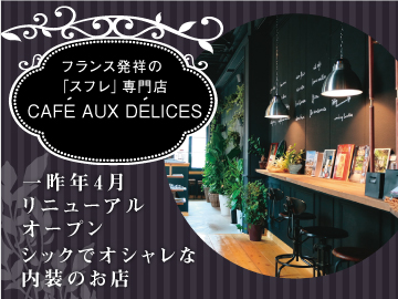 CAFE AUX DELICESのアルバイト情報