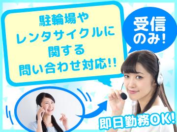 プログレ株式会社 京都事務所のアルバイト情報