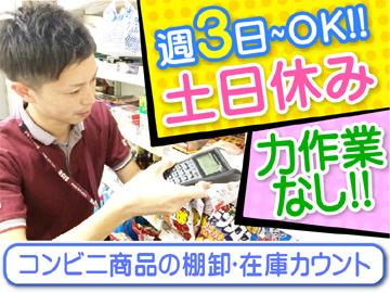 株式会社リージス・ジャパン 盛岡DOのアルバイト情報