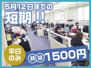 アサミ計測情報株式会社のアルバイト情報