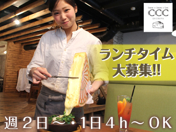〜CheeseCheersCafe〜Shibuyaのアルバイト情報