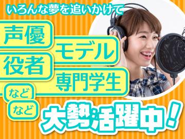 BIG ECHO(ビッグエコー)西新宿センター店のアルバイト情報