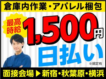 株式会社ファインドオン 新宿・秋葉原・横浜のアルバイト情報