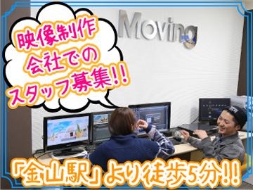 株式会社 Moving(ムービング)のアルバイト情報