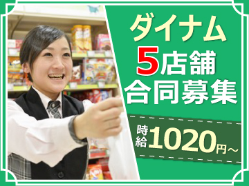 (株)ダイナム 5店舗合同募集のアルバイト情報