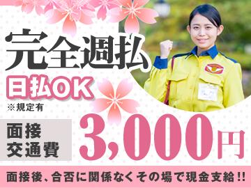 テイケイ株式会社 <西東京・神奈川・北関東エリア>のアルバイト情報