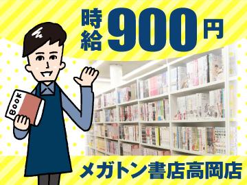 メガトン書店 高岡店のアルバイト情報