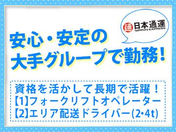 日通埼玉運輸株式会社 岩槻事業所のアルバイト情報