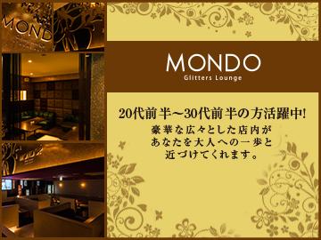 MONDO Glitters Lounge - モンド -のアルバイト情報