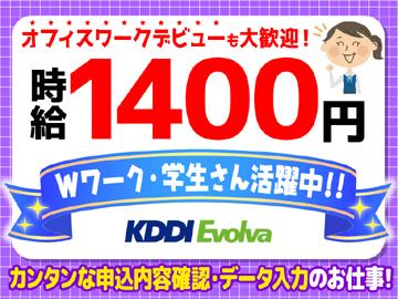株式会社KDDIエボルバ/DA027240のアルバイト情報