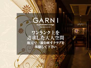 GARNI Sophisticated Lounge ‐TAKASAKI‐のアルバイト情報