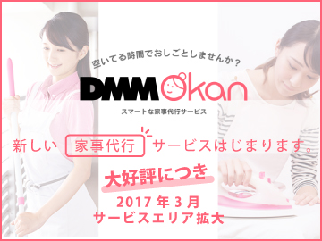 DMM.com Group -スマートな家事代行「DMM Okan(おかん)」-のアルバイト情報