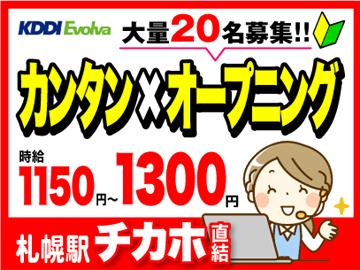 株式会社KDDIエボルバ 札幌センター/AA018670のアルバイト情報