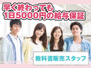 新成梱包株式会社 神田営業所のアルバイト情報
