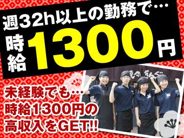 焼肉きんぐ 埼玉・神奈川エリア5店舗同時募集のアルバイト情報