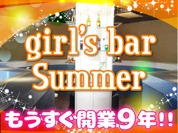 girl's bar Summerのアルバイト情報