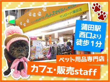 ペットスマイル「サンロード蒲田店」のアルバイト情報