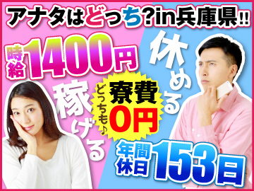 株式会社ビート 姫路支店のアルバイト情報