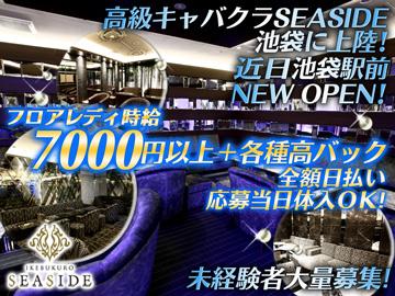 池袋SEASIDE ☆近日、完全新規オープン!☆のアルバイト情報