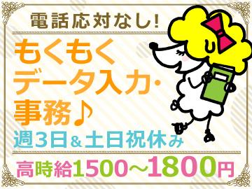 オフィスワーク未経験でも、魅力的な高時給1500円-1800円!